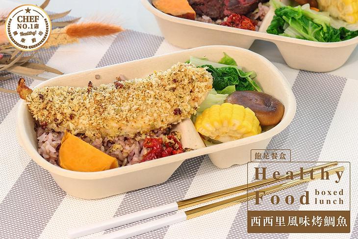 西西里風味烤鯛魚.jpg