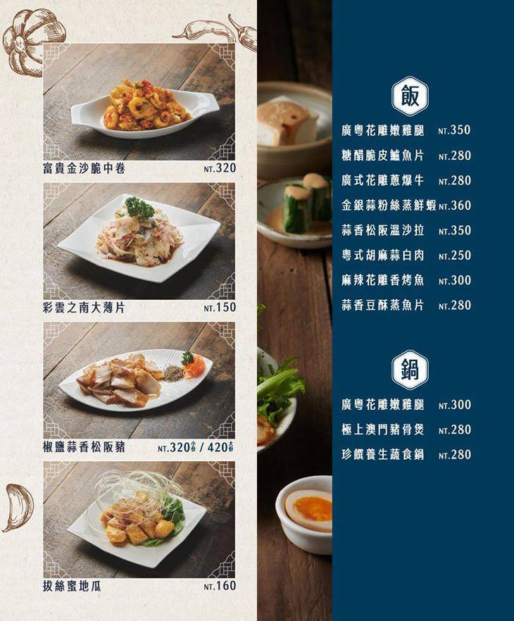 老廣粵-花雕雞創意坊_MENU_p14&p15.jpg