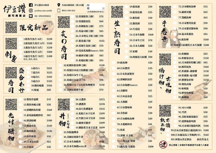 伊豆讚菜單(20210503).jpg