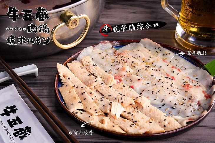 牛五蔵  牛脆管脂綜合皿.jpg