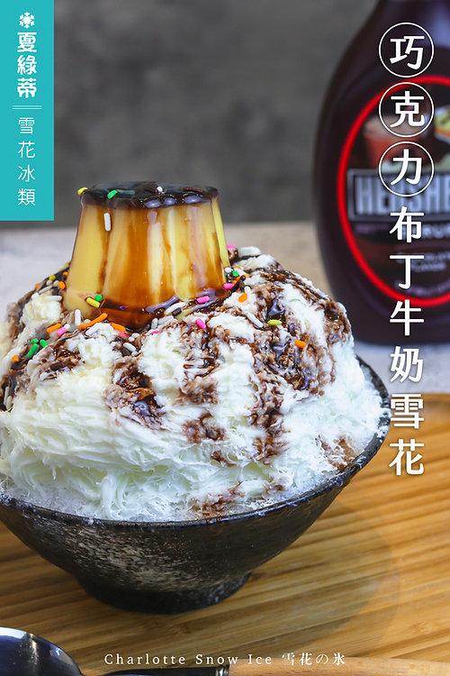 巧克力布丁牛奶雪花.jpg