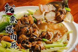 魷魚螺肉蒜.jpg