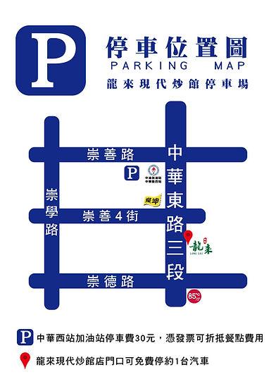 停車資訊.jpg