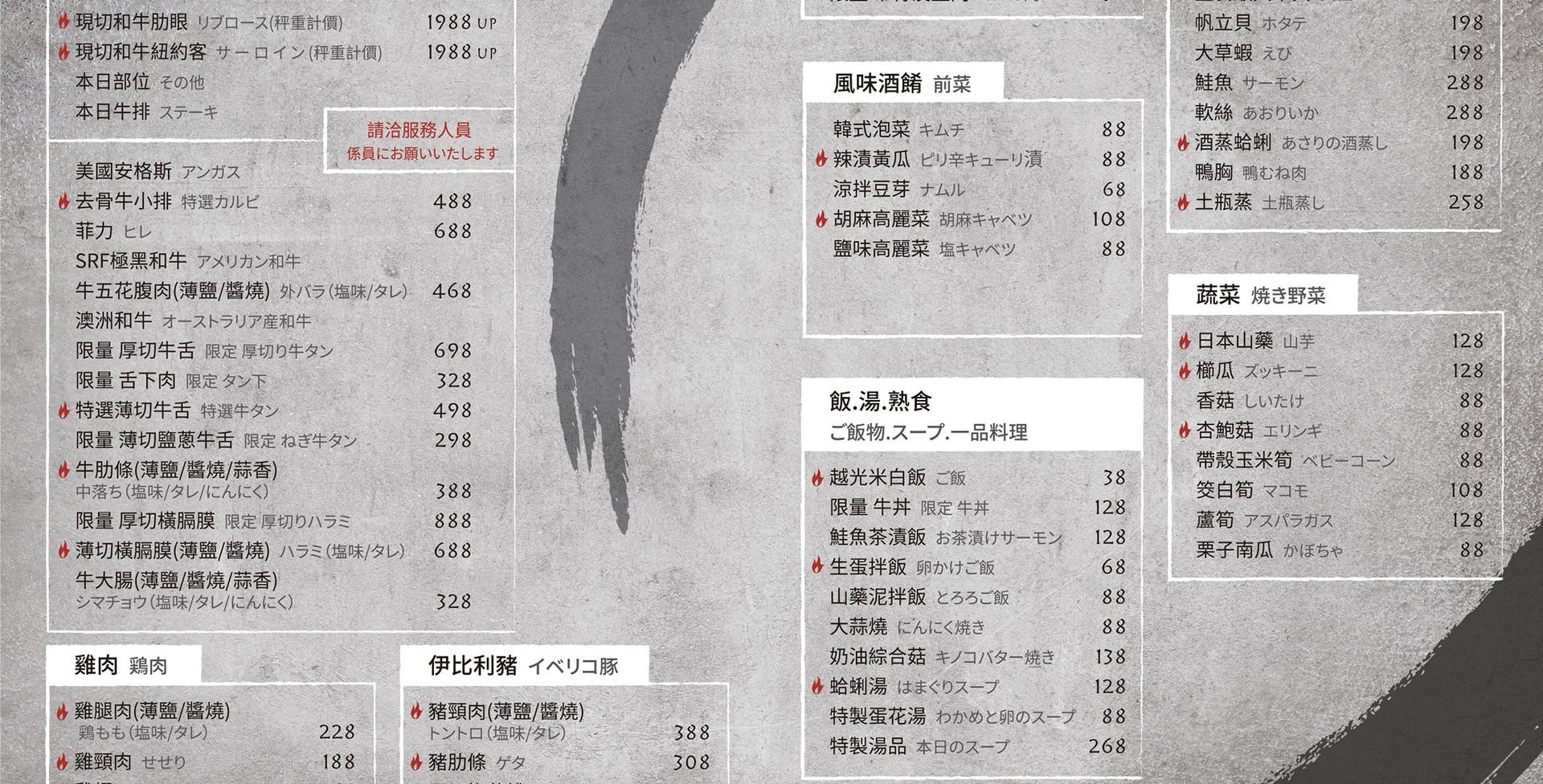 知火_MENU(中日)_P1.jpg