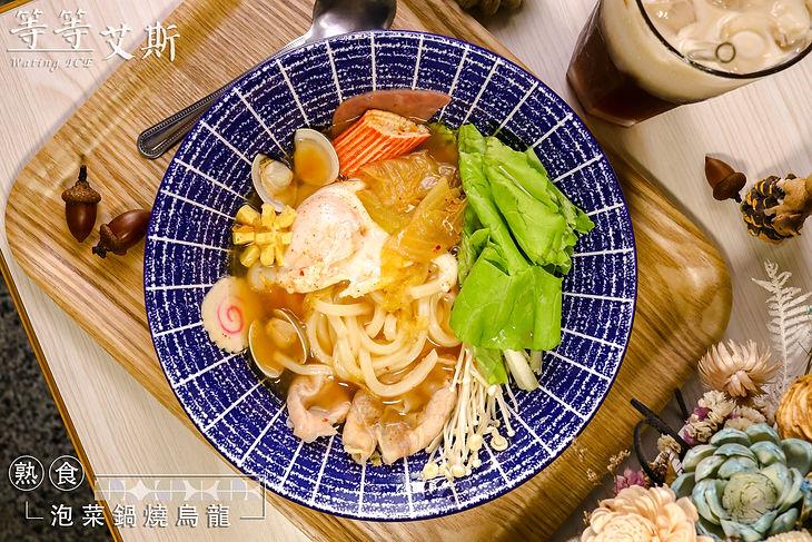 泡菜鍋燒烏龍.jpg