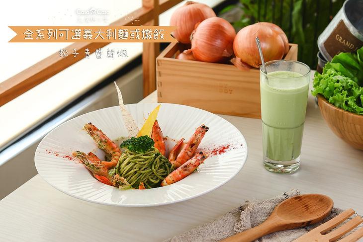 松子青醬鮮蝦.jpg