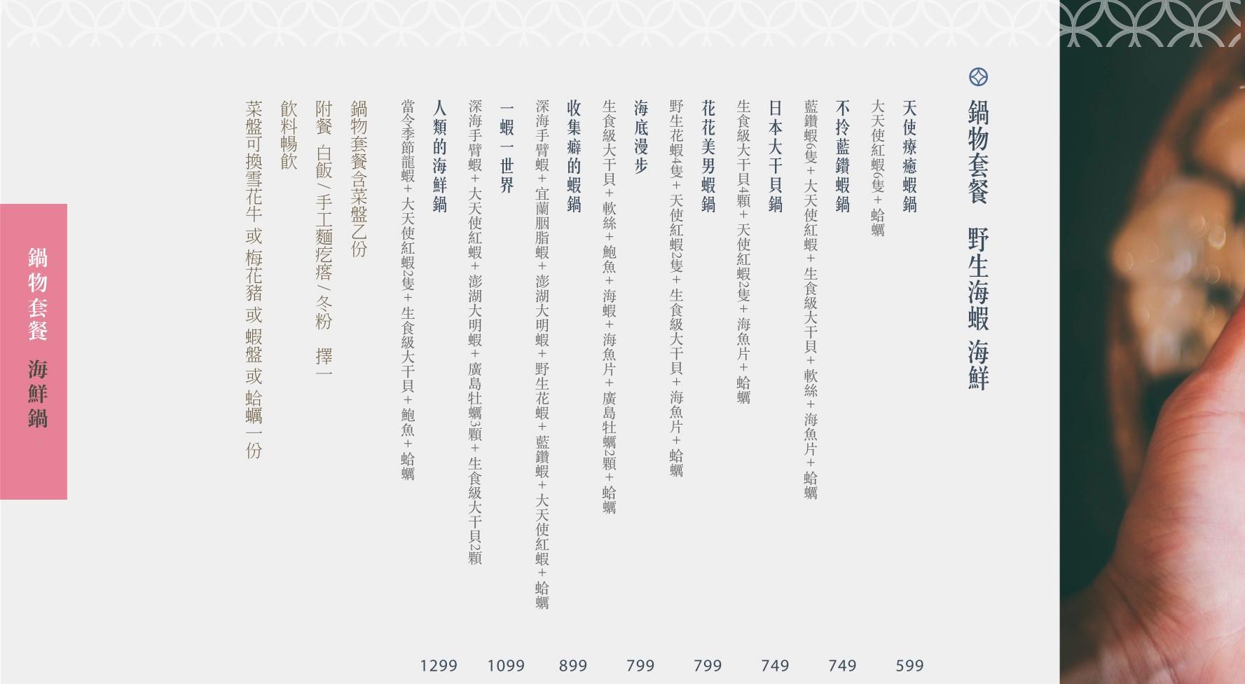 花花世界鍋物 MENU P13 (2019-12).jpg