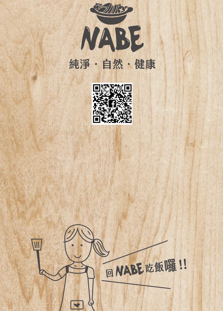 NABE-菜單-12.jpg