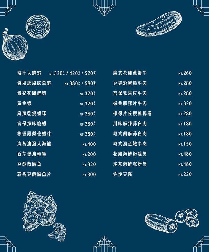 老廣粵-花雕雞創意坊_MENU_p08&p09.jpg