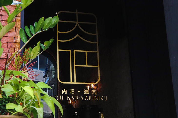 肉吧·RouBar x 燒肉專門店 店家門口 03.jpg