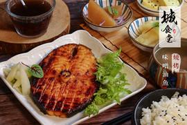 味噌油魚.jpg