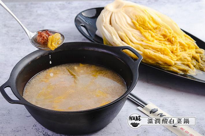 溫潤酸白菜鍋.jpg
