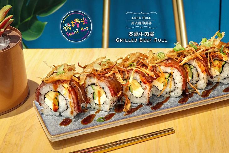 捲捲米Sushi Bar美式壽司 炙燒牛肉捲.jpg
