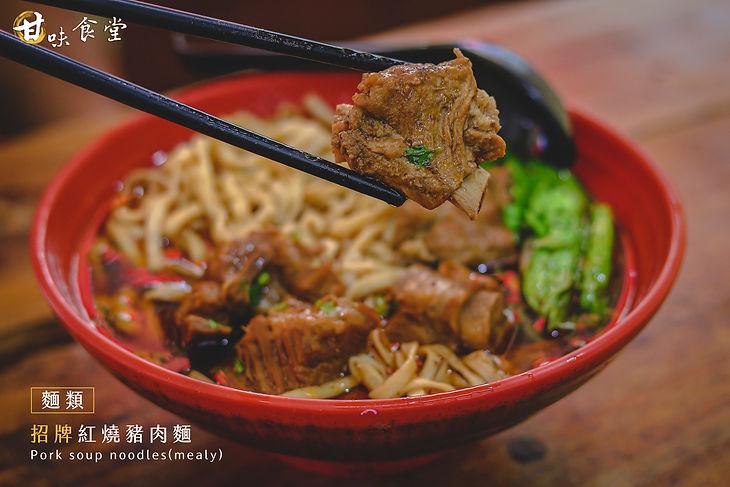招牌紅燒豬肉麵4.jpg