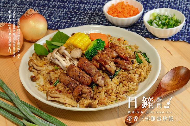 塔香三杯雞蛋炒飯.jpg