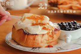 北海道冰淇淋焦糖牛奶厚磚.jpg