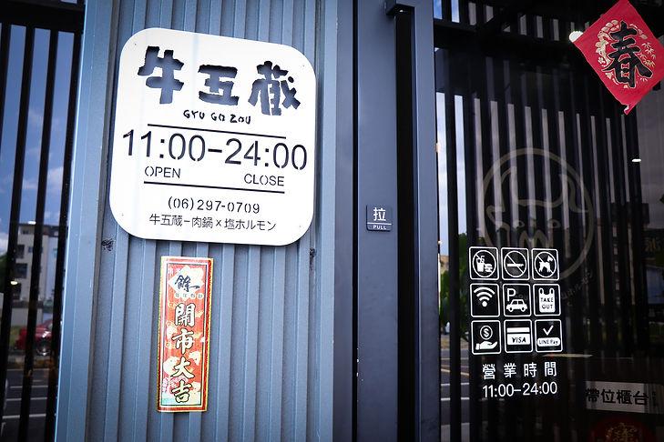 牛五蔵 用餐環境 03.jpg