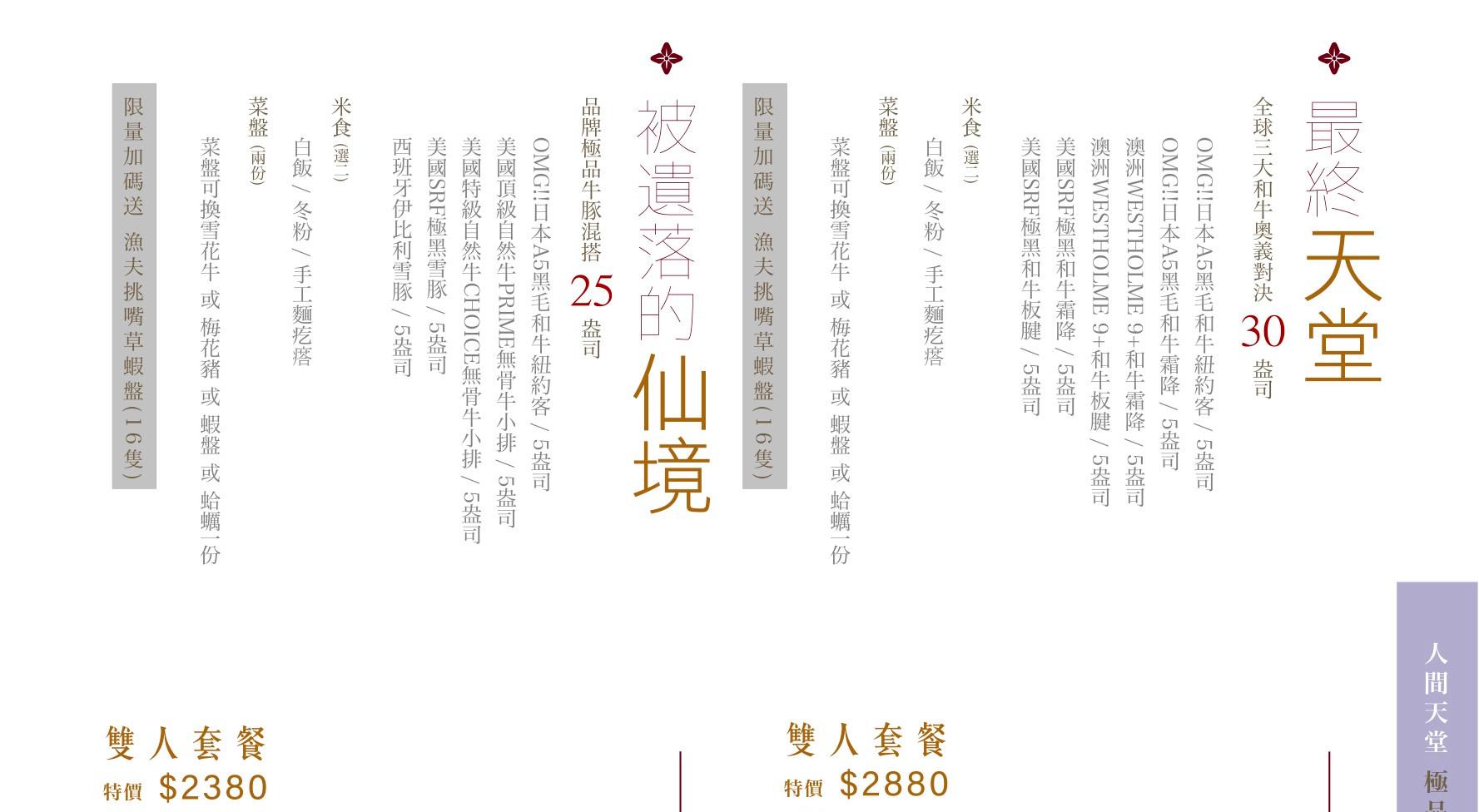 花花世界鍋物 MENU P08 (2019-12).jpg