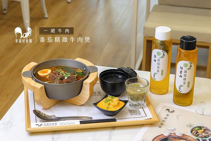 番茄精緻牛肉煲.jpg