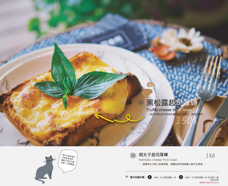 花食間 MENU - 手工厚片(鹹).jpg