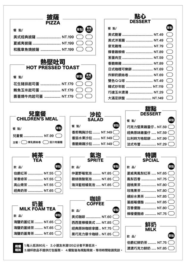 LOUTI樓梯_安平店_點菜單_P02.jpg