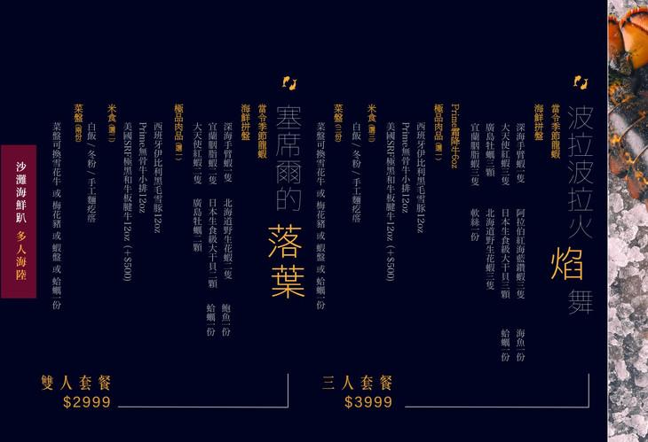 花花世界鍋物 MENU P05 (2019-12).jpg