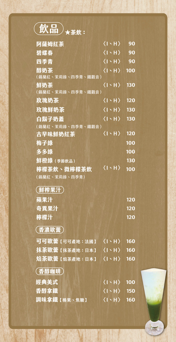 NABE-菜單-7.jpg