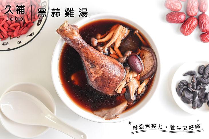 黑蒜雞湯-無麵.jpg