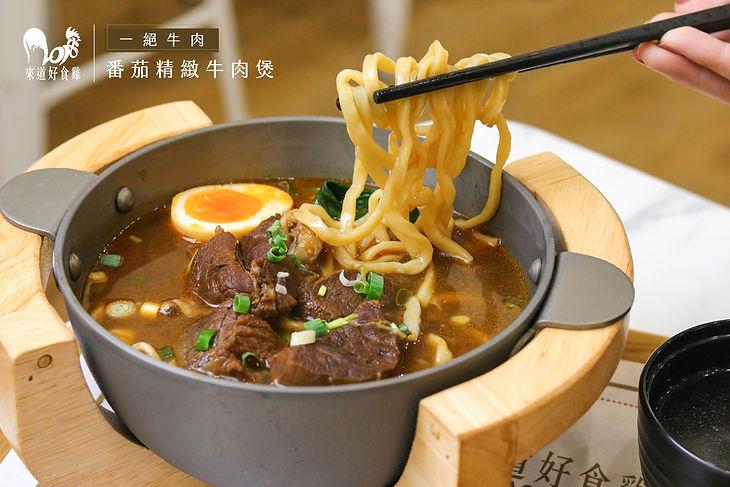 番茄精緻牛肉煲2.jpg