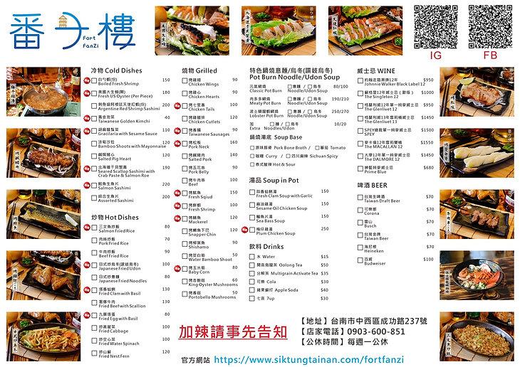番子樓 菜單.jpg
