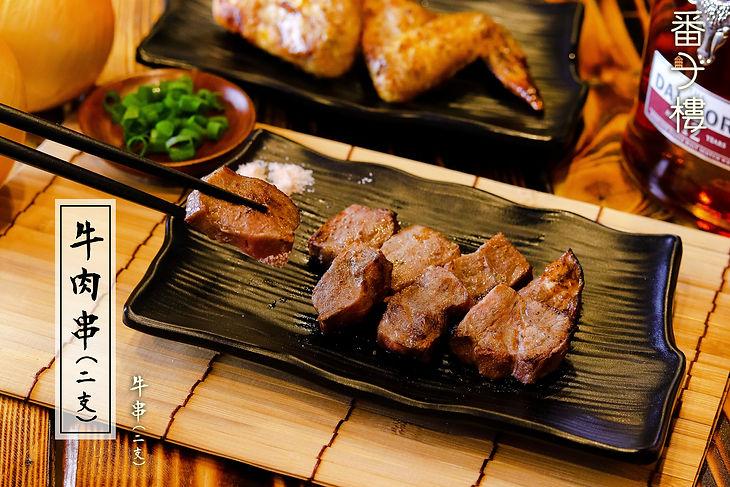 牛肉串.jpg