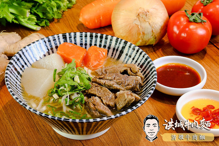清燉牛肉麵.jpg