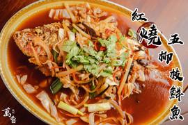 紅燒五柳枝鮮魚.jpg