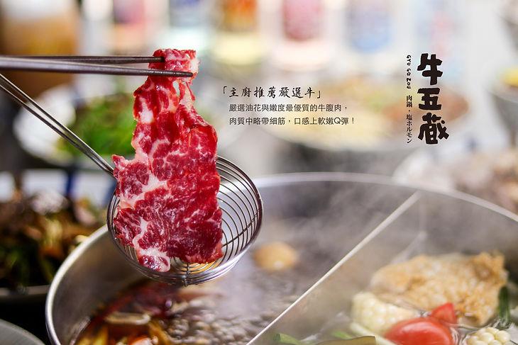 牛五蔵  主廚推薦嚴選牛 03.jpg