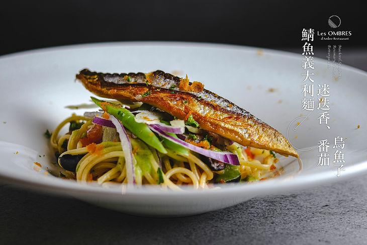 鯖魚義大利麵、迷迭香、番茄、烏魚子.jpg