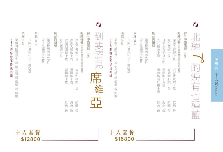 花花世界鍋物 MENU P20 (2019-12).jpg