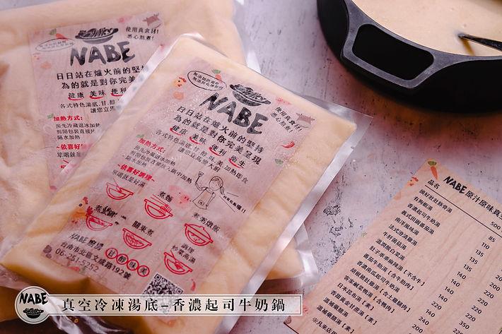 真空冷凍湯底-香濃起司牛奶鍋.jpg