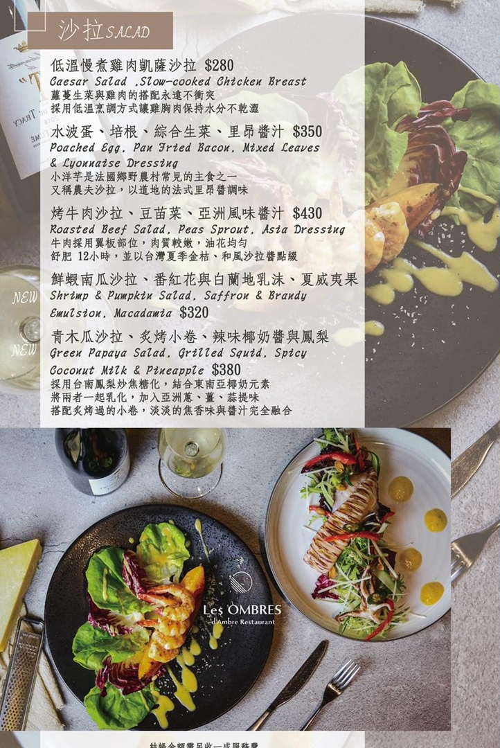 2020冬季菜單-P03.png