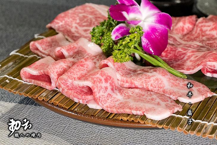 初云燒肉-職人的燒肉屋 和牛·扇子 01.jpg