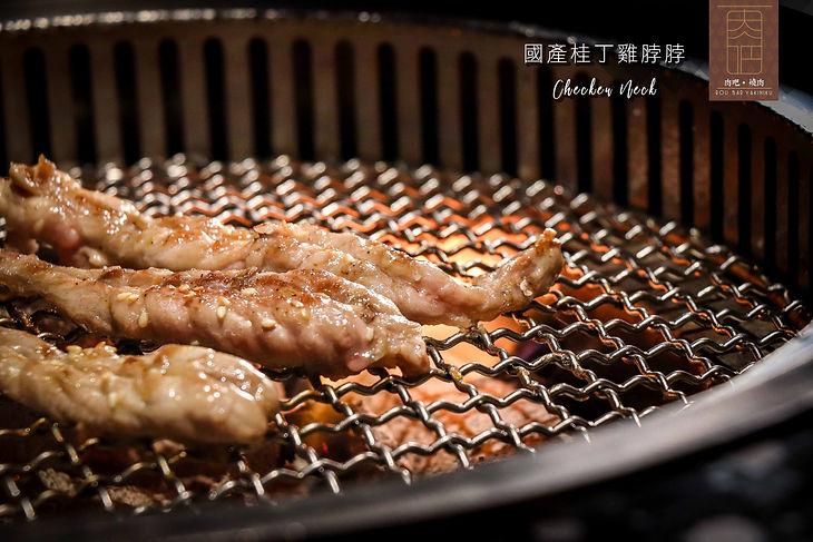肉吧·RouBar x 燒肉專門店 國產桂丁雞脖脖 02.jpg