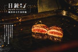嫩煎菲力牛蛋炒飯3.jpg