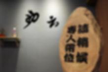初云燒肉-職人的燒肉屋 店內環境 01.jpg