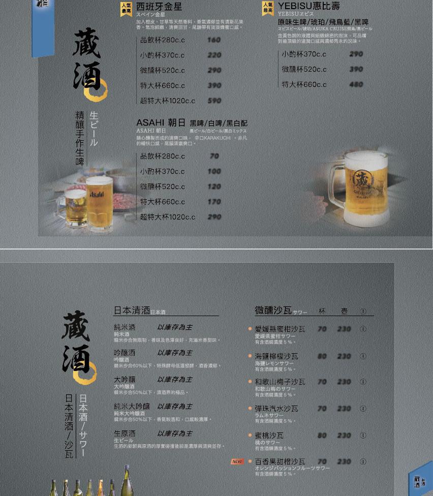 牛五蔵MENU P12.jpg