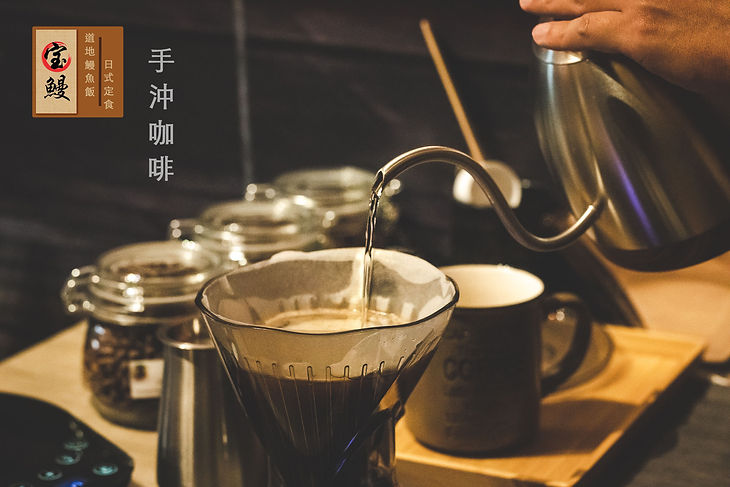 宝鰻 手沖咖啡.jpg