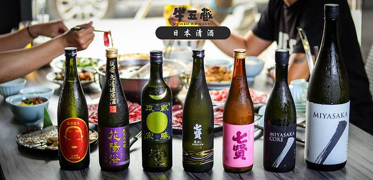 牛五蔵  日本清酒.jpg