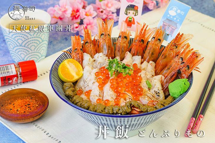 天使紅蝦軍團丼.jpg