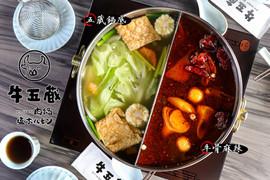 牛五蔵  鴛鴦鍋底(五蔵鍋底+牛骨麻辣).jpg