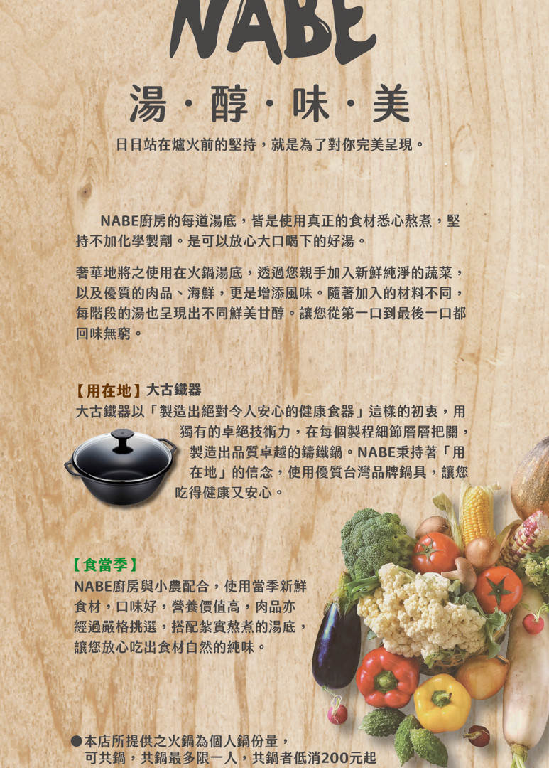 NABE-菜單-1.jpg