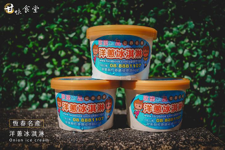 洋蔥冰淇淋.jpg