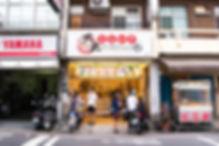 大丸豆花仙草冰品店 店家門口 02.jpg